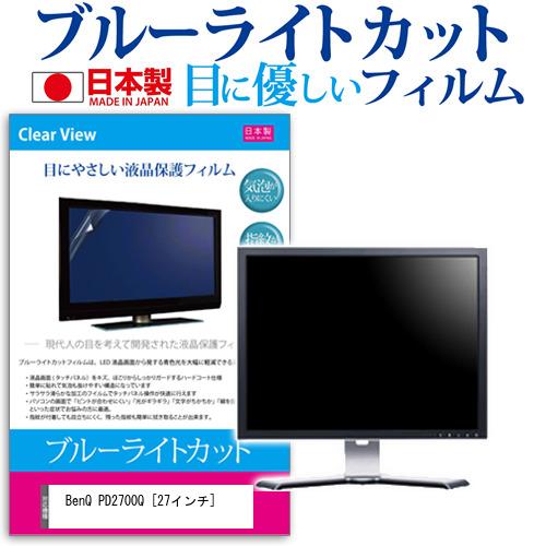 BenQ PD2700Q [27インチ] 機種で使える ブルーライトカット 日本製 反射防止 液晶保護フィルム 指紋防止 気泡レス加工 液晶フィルム メール便送料無料