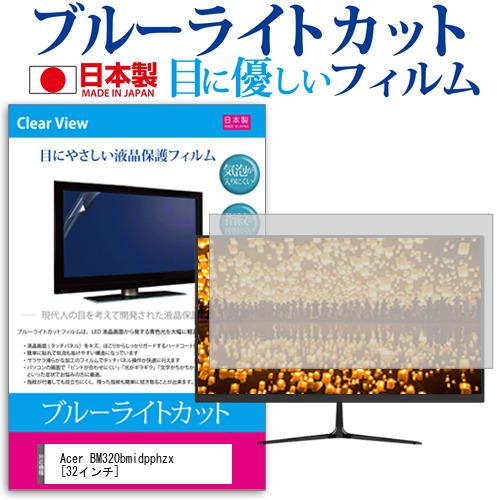 15日 ポイント10倍 Acer BM320bmidpphzx [32インチ] 機種で使える ブルーライトカット 日本製 反射防止 液晶保護フィルム 指紋防止 気泡レス加工 液晶フィルム メール便送料無料
