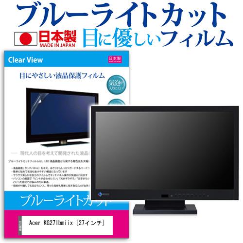 Acer KG271bmiix [27インチ] 機種で使える ブルーライトカット 日本製 反射防止 液晶保護フィルム 指紋防止 気泡レス加工 液晶フィルム メール便送料無料