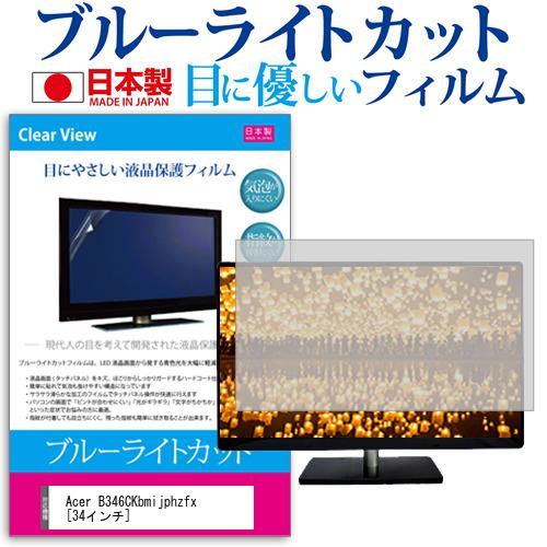 15日 ポイント10倍 Acer B346CKbmijphzfx [34インチ] 機種で使える ブルーライトカット 日本製 反射防止 液晶保護フィルム 指紋防止 気泡レス加工 液晶フィルム メール便送料無料