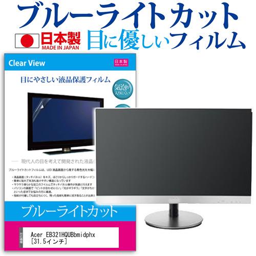 Acer EB321HQUBbmidphx[31.5インチ]機種で使える ブルーライトカット 反射防止 液晶保護フィルム 指紋防止 気泡レス加工 液晶フィルム メール便なら送料無料