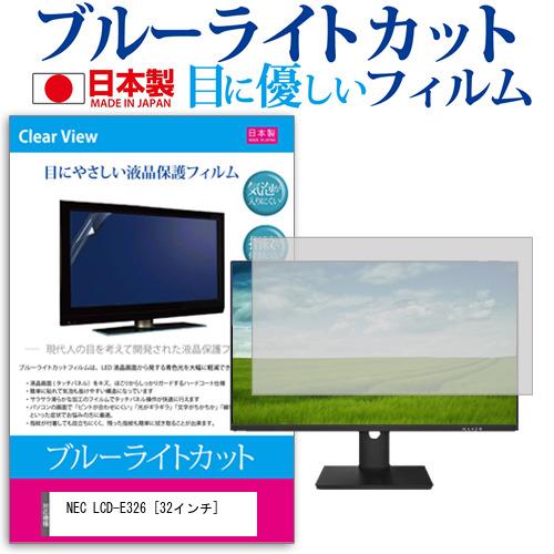 15日 ポイント10倍 NEC LCD-E326 [32インチ] ブルーライトカット 日本製 反射防止 液晶保護フィルム 指紋防止 気泡レス加工 液晶フィルム メール便送料無料