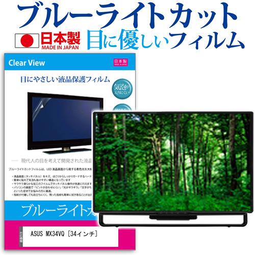 ASUS MX34VQ[34インチ]ブルーライトカット 反射防止 液晶保護フィルム 指紋防止 気泡レス加工 液晶フィルム メール便なら送料無料