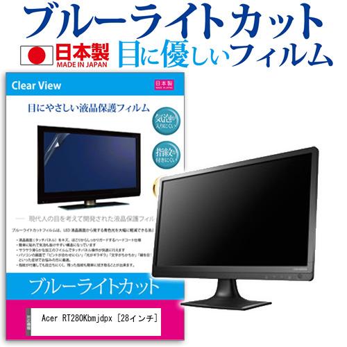 15日 ポイント10倍 Acer RT280Kbmjdpx [28インチ] ブルーライトカット 日本製 反射防止 液晶保護フィルム 指紋防止 気泡レス加工 液晶フィルム メール便送料無料