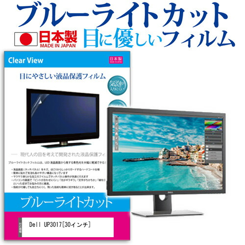Dell UP3017[30インチ]ブルーライトカット 反射防止 液晶保護フィルム 指紋防止 気泡レス加工 液晶フィルム メール便なら送料無料