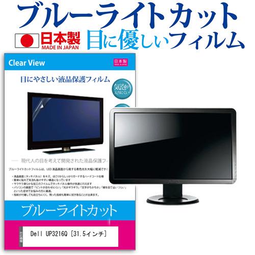 15日 ポイント10倍 Dell UP3216Q [31.5インチ] ブルーライトカット 日本製 反射防止 液晶保護フィルム 指紋防止 気泡レス加工 液晶フィルム メール便送料無料