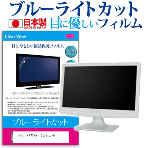 Dell S2718H [27インチ] ブルーライトカット 日本製 反射防止 液晶保護フィルム 指紋防止 気泡レス加工 液晶フィルム メール便送料無料