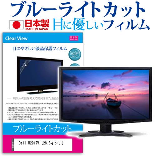 15日 ポイント10倍 Dell U2917W [28.8インチ] ブルーライトカット 日本製 反射防止 液晶保護フィルム 指紋防止 気泡レス加工 液晶フィルム メール便送料無料