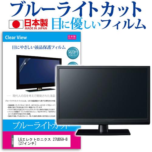 LGエレクトロニクス 27UD59-B [27インチ] 機種で使える ブルーライトカット 日本製 反射防止 液晶保護フィルム 指紋防止 気泡レス加工 液晶フィルム メール便送料無料