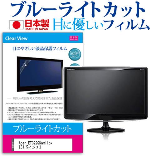 Acer ET322QKwmiipx[31.5インチ]機種で使える ブルーライトカット 反射防止 液晶保護フィルム 指紋防止 気泡レス加工 液晶フィルム メール便なら送料無料
