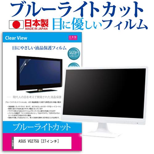 ASUS VG275Q [27インチ] 機種で使える ブルーライトカット 日本製 反射防止 液晶保護フィルム 指紋防止 気泡レス加工 液晶フィルム メール便送料無料