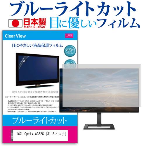 15日 ポイント10倍 MSI Optix AG32C [31.5インチ] 機種で使える ブルーライトカット 日本製 反射防止 液晶保護フィルム 指紋防止 気泡レス加工 液晶フィルム メール便送料無料