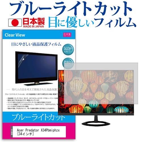 15日 ポイント10倍 Acer Predator X34Pbmiphzx [34インチ] 機種で使える ブルーライトカット 日本製 反射防止 液晶保護フィルム 指紋防止 気泡レス加工 液晶フィルム メール便送料無料