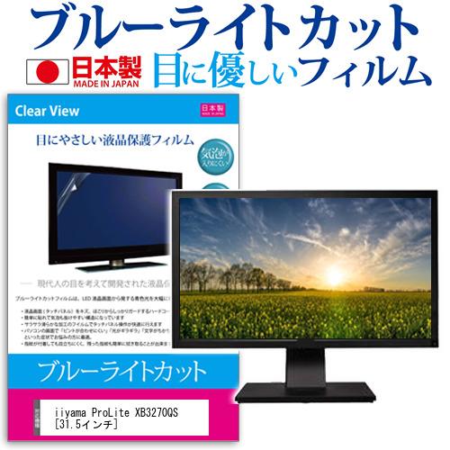 15日 ポイント10倍 iiyama ProLite XB3270QS [31.5インチ] 機種で使える ブルーライトカット 日本製 反射防止 液晶保護フィルム 指紋防止 気泡レス加工 液晶フィルム メール便送料無料