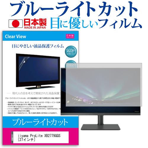 iiyama ProLite XB2779QQS [27インチ] 機種で使える ブルーライトカット 日本製 反射防止 液晶保護フィルム 指紋防止 気泡レス加工 液晶フィルム メール便送料無料