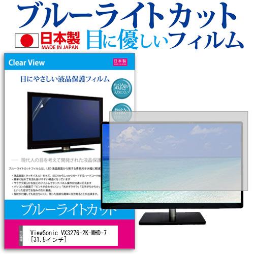 ViewSonic VX3276-2K-MHD-7 [31.5インチ] 機種で使える ブルーライトカット 日本製 反射防止 液晶保護フィルム 指紋防止 気泡レス加工 液晶フィルム メール便送料無料