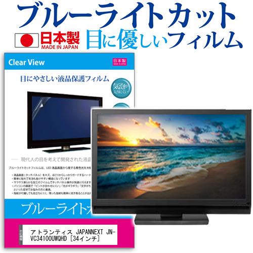 アトランティス JAPANNEXT JN-VC34100UWQHD[34インチ]機種で使える ブルーライトカット 反射防止 液晶保護フィルム 指紋防止 気泡レス加工 液晶フィルム メール便なら送料無料
