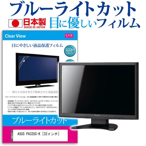 ASUS PA32UC-K[32インチ]機種で使える ブルーライトカット 反射防止 液晶保護フィルム 指紋防止 気泡レス加工 液晶フィルム メール便なら送料無料