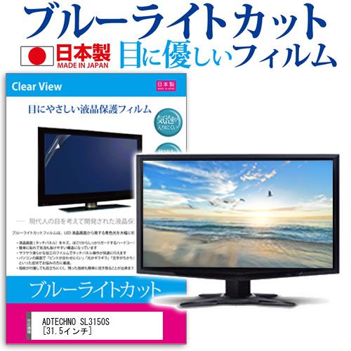 ADTECHNO SL3150S[31.5インチ]機種で使える ブルーライトカット 反射防止 液晶保護フィルム 指紋防止 気泡レス加工 液晶フィルム メール便なら送料無料