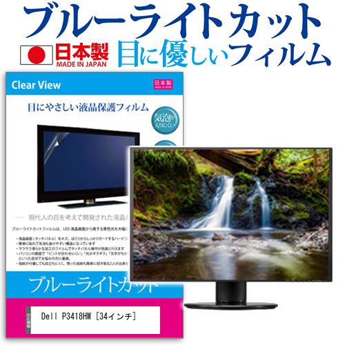 Dell P3418HW[34インチ]機種で使える ブルーライトカット 反射防止 液晶保護フィルム 指紋防止 気泡レス加工 液晶フィルム メール便なら送料無料
