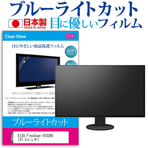 15日 ポイント10倍 EIZO FlexScan EV3285 [31.5インチ] 機種で使える ブルーライトカット 日本製 反射防止 液晶保護フィルム 指紋防止 気泡レス加工 液晶フィルム メール便送料無料