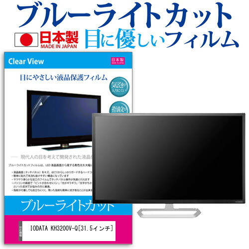 15日 ポイント10倍 IODATA KH3200V-Q [31.5インチ] 機種で使える ブルーライトカット 日本製 反射防止 液晶保護フィルム 指紋防止 気泡レス加工 液晶フィルム メール便送料無料