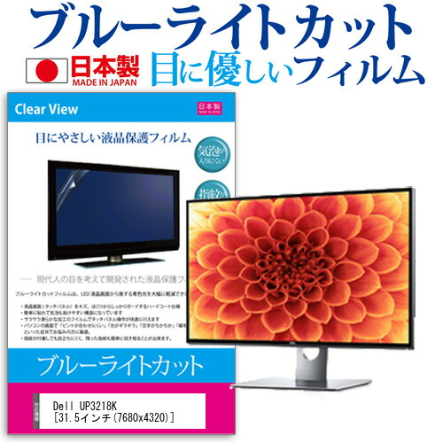 Dell UP3218K [31.5インチ] 機種で使える ブルーライトカット 日本製 反射防止 液晶保護フィルム 指紋防止 気泡レス加工 液晶フィルム メール便送料無料