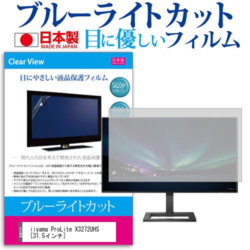 iiyama ProLite X3272UHS[31.5インチ]機種で使える ブルーライトカット 反射防止 液晶保護フィルム 指紋防止 気泡レス加工 液晶フィルム メール便なら送料無料