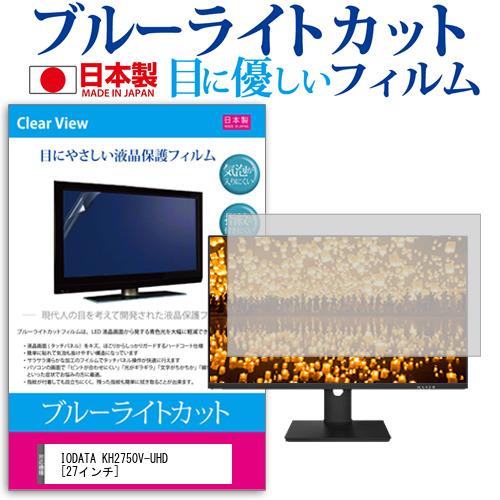 IODATA KH2750V-UHD [27インチ] 機種で使える ブルーライトカット 日本製 反射防止 液晶保護フィルム 指紋防止 気泡レス加工 液晶フィルム メール便送料無料