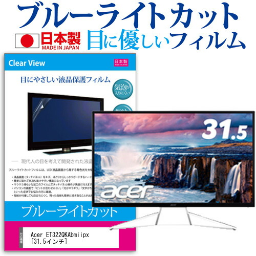 15日 ポイント10倍 Acer ET322QKAbmiipx [31.5インチ] 機種で使える ブルーライトカット 日本製 反射防止 液晶保護フィルム 指紋防止 気泡レス加工 液晶フィルム メール便送料無料