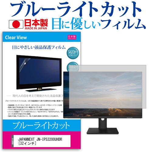 15日 ポイント10倍 JAPANNEXT JN-IPS3200UHDR [32インチ] 機種で使える ブルーライトカット 日本製 反射防止 液晶保護フィルム 指紋防止 気泡レス加工 液晶フィルム メール便送料無料