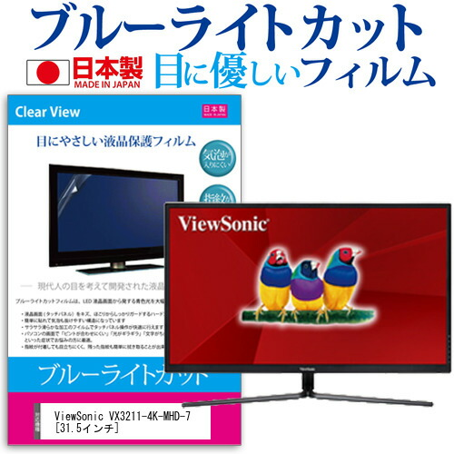 ViewSonic VX3211-4K-MHD-7[31.5インチ]機種で使える ブルーライトカット 反射防止 液晶保護フィルム 指紋防止 気泡レス加工 液晶フィルム メール便なら送料無料