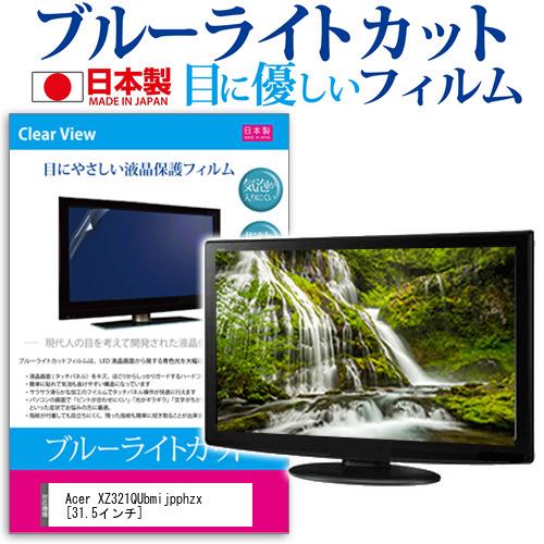 15日 ポイント10倍 Acer XZ321QUbmijpphzx [31.5インチ] 機種で使える ブルーライトカット 日本製 反射防止 液晶保護フィルム 指紋防止 気泡レス加工 液晶フィルム メール便送料無料
