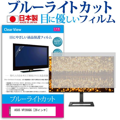 ASUS VP28UQG[28インチ]機種で使える ブルーライトカット 反射防止 液晶保護フィルム 指紋防止 気泡レス加工 液晶フィルム メール便なら送料無料