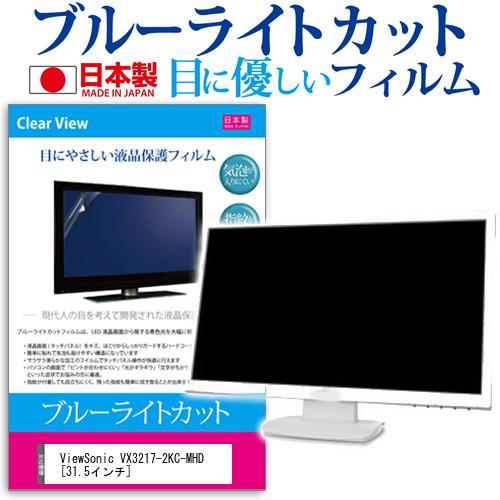 15日 ポイント10倍 ViewSonic VX3217-2KC-MHD [31.5インチ] 機種で使える ブルーライトカット 日本製 反射防止 液晶保護フィルム 指紋防止 気泡レス加工 液晶フィルム メール便送料無料