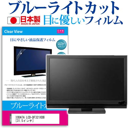 15日 ポイント10倍 IODATA LCD-DF321XDB [31.5インチ] 機種で使える ブルーライトカット 日本製 反射防止 液晶保護フィルム 指紋防止 気泡レス加工 液晶フィルム メール便送料無料