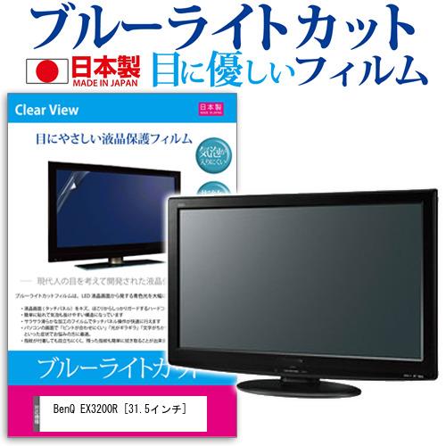 15日 ポイント10倍 BenQ EX3200R [31.5インチ] 機種で使える ブルーライトカット 日本製 反射防止 液晶保護フィルム 指紋防止 気泡レス加工 液晶フィルム メール便送料無料