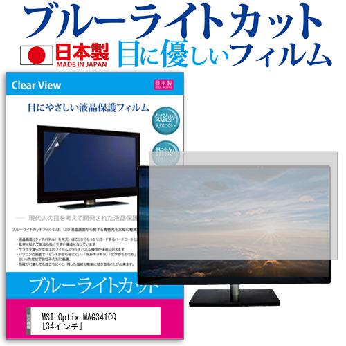 15日 ポイント10倍 MSI Optix MAG341CQ [34インチ] 機種で使える ブルーライトカット 日本製 反射防止 液晶保護フィルム 指紋防止 気泡レス加工 液晶フィルム メール便送料無料