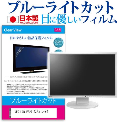15日 ポイント10倍 NEC LCD-E327 [32インチ] 機種で使える ブルーライトカット 日本製 反射防止 液晶保護フィルム 指紋防止 気泡レス加工 液晶フィルム メール便送料無料