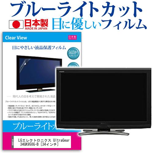 15日 ポイント10倍 LGエレクトロニクス UltraGear 34GK950G-B [34インチ] 機種で使える ブルーライトカット 日本製 反射防止 液晶保護フィルム 指紋防止 気泡レス加工 液晶フィルム メール便送料無料