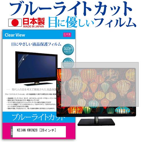 KEIAN KWIN28 [28インチ] 機種で使える ブルーライトカット 日本製 反射防止 液晶保護フィルム 指紋防止 気泡レス加工 液晶フィルム メール便送料無料