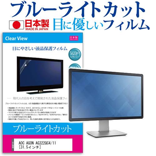 AOC AGON AG322QC4/11 [31.5インチ] 機種で使える ブルーライトカット 日本製 反射防止 液晶保護フィルム 指紋防止 気泡レス加工 液晶フィルム メール便送料無料