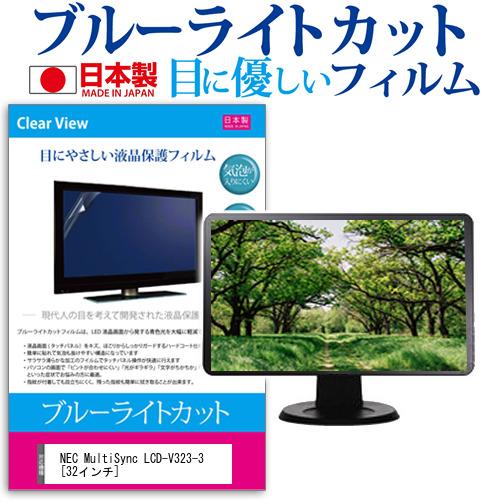 15日 ポイント10倍 NEC MultiSync LCD-V323-3 [32インチ] 機種で使える ブルーライトカット 日本製 反射防止 液晶保護フィルム 指紋防止 気泡レス加工 液晶フィルム メール便送料無料