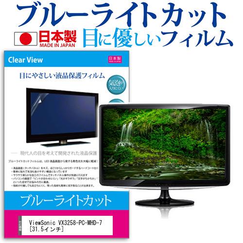 15日 ポイント10倍 ViewSonic VX3258-PC-MHD-7 [31.5インチ] 機種で使える ブルーライトカット 日本製 反射防止 液晶保護フィルム 指紋防止 気泡レス加工 液晶フィルム メール便送料無料
