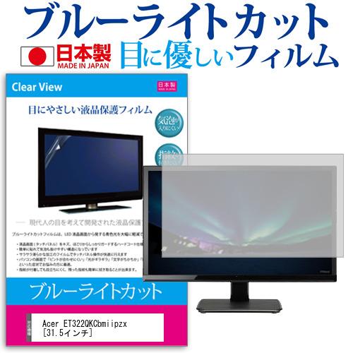 15日 ポイント10倍 Acer ET322QKCbmiipzx [31.5インチ] 機種で使える ブルーライトカット 日本製 反射防止 液晶保護フィルム 指紋防止 気泡レス加工 液晶フィルム メール便送料無料