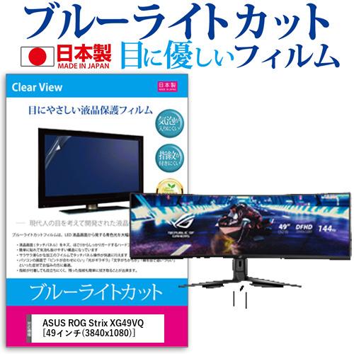 15日 ポイント10倍 ASUS ROG Strix XG49VQ [49インチ] 機種で使える ブルーライトカット 日本製 反射防止 液晶保護フィルム 指紋防止 気泡レス加工 液晶フィルム メール便送料無料