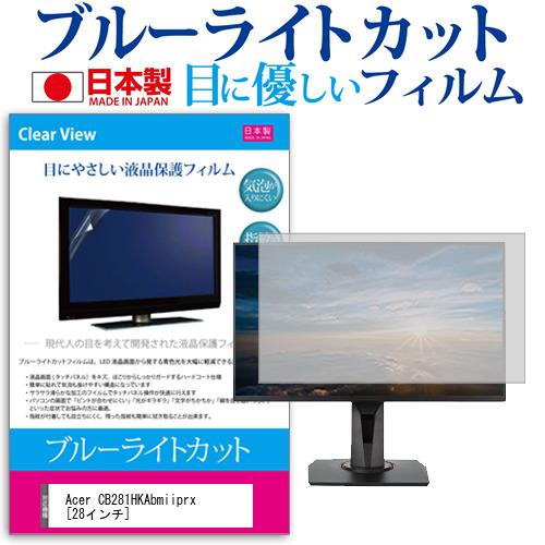 15日 ポイント10倍 Acer CB281HKAbmiiprx [28インチ] 機種で使える ブルーライトカット 日本製 反射防止 液晶保護フィルム 指紋防止 気泡レス加工 液晶フィルム メール便送料無料