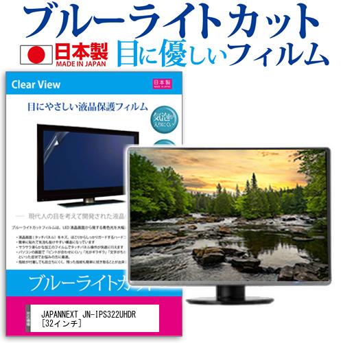 15日 ポイント10倍 JAPANNEXT JN-IPS322UHDR [32インチ] 機種で使える ブルーライトカット 日本製 反射防止 液晶保護フィルム 指紋防止 気泡レス加工 液晶フィルム メール便送料無料