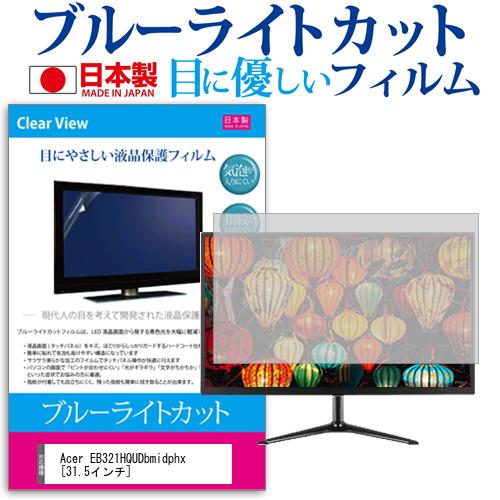 15日 ポイント10倍 Acer EB321HQUDbmidphx [31.5インチ] 機種で使える ブルーライトカット 反射防止 液晶保護フィルム 指紋防止 気泡レス加工 液晶フィルム メール便送料無料