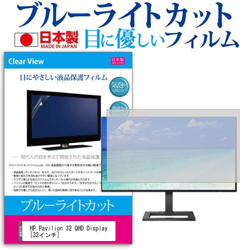 HP Pavilion 32 QHD Display [32インチ] 機種で使える ブルーライトカット 反射防止 液晶保護フィルム 指紋防止 気泡レス加工 液晶フィルム メール便送料無料